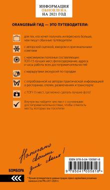Обложка сзади Черногория: Котор, Будва, Херцег-Нови, Бар, Цетинье, Ульцинь, Тиват Артур Шигапов