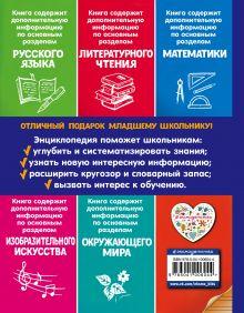 Обложка сзади Универсальная энциклопедия младшего школьника Ю. С. Василюк