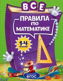 Все правила по математике: для начальной школы