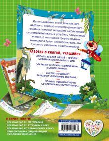 Обложка сзади Все правила по математике: для начальной школы А. М. Горохова