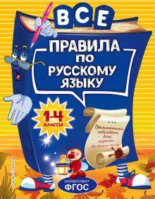 Обложка Все правила по русскому языку: для начальной школы Н. Л. Герасимович