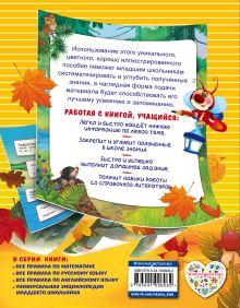 Обложка сзади Все правила по русскому языку: для начальной школы Н. Л. Герасимович