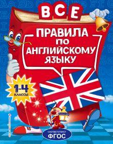 Обложка Все правила по английскому языку: для начальной школы Л. С. Коваленко