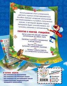 Обложка сзади Все правила по английскому языку: для начальной школы Л. С. Коваленко