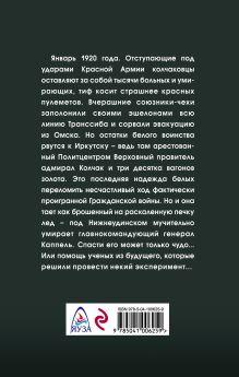 Обложка сзади Тайна генерала Каппеля Герман Романов