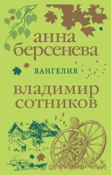Обложка Вангелия Анна Берсенева, Владимир Сотников
