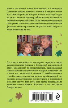 Обложка сзади Вангелия Анна Берсенева, Владимир Сотников
