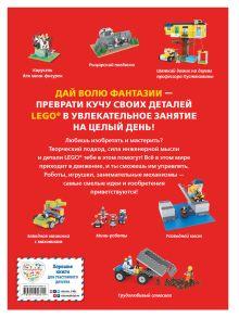 Обложка сзади LEGO Гениальные изобретения