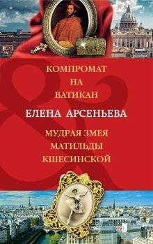 Компромат на Ватикан. Мудрая змея Матильды Кшесинской