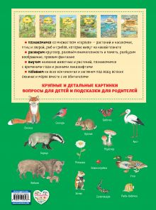 Обложка сзади Большая книга о природе (ил. К. Хенкель) Кристина Хенкель