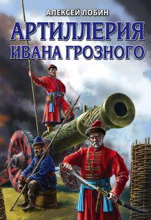 Обложка Артиллерия Ивана Грозного Алексей Лобин