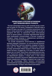 Обложка сзади Артиллерия Ивана Грозного Алексей Лобин