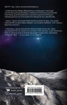 Обложка сзади Красная Луна Ким Стэнли Робинсон