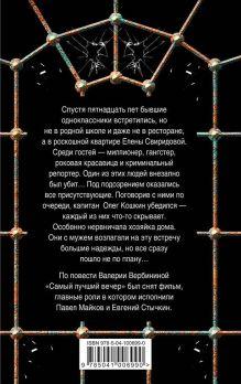 Обложка сзади Самый лучший вечер Валерия Вербинина