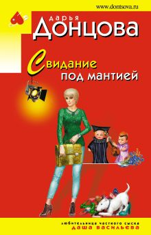 Обложка Свидание под мантией Дарья Донцова