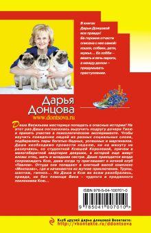 Обложка сзади Свидание под мантией Дарья Донцова