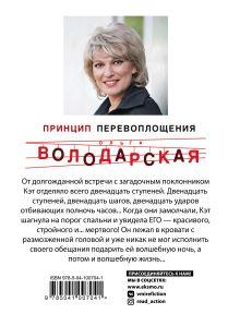 Обложка сзади Принцип перевоплощения Ольга Володарская