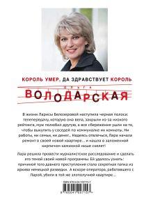 Обложка сзади Король умер, да здравствует король Ольга Володарская