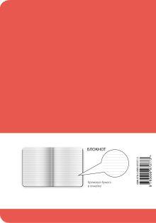 Обложка сзади Блокнот. Минимализм (формат А5, кругление углов, тонированный блок, ляссе, обложка живой коралл) (Арте)