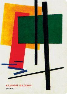 Блокнот. Супрематизм (Малевич) (формат А4, мягкая обложка, круглые углы, блок в точку)