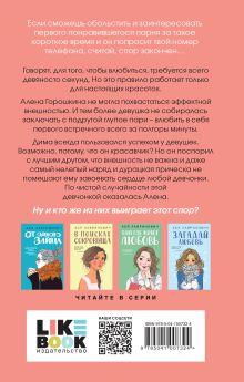 Обложка сзади Влюбить за 90 секунд Ася Лавринович
