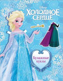 Холодное сердце. Бумажные куклы. Эльза