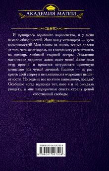 Обложка сзади Академия магических секретов. Расправить крылья Алена Федотовская