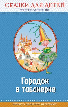 Городок в табакерке: сказки для детей (с крупными буквами, ил. М. Митрофанова, Ю. Устиновой)