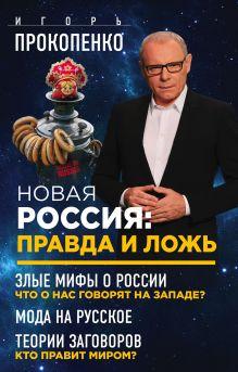Обложка Новая Россия: правда и ложь