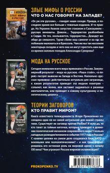 Обложка сзади Новая Россия: правда и ложь