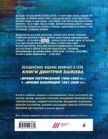 Обложка сзади 100 лекций о русской литературе ХХ века Дмитрий Быков