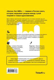 Обложка сзади Бизнес без MBA. Под редакцией Максима Ильяхова