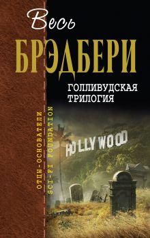 Обложка Голливудская трилогия Рэй Брэдбери