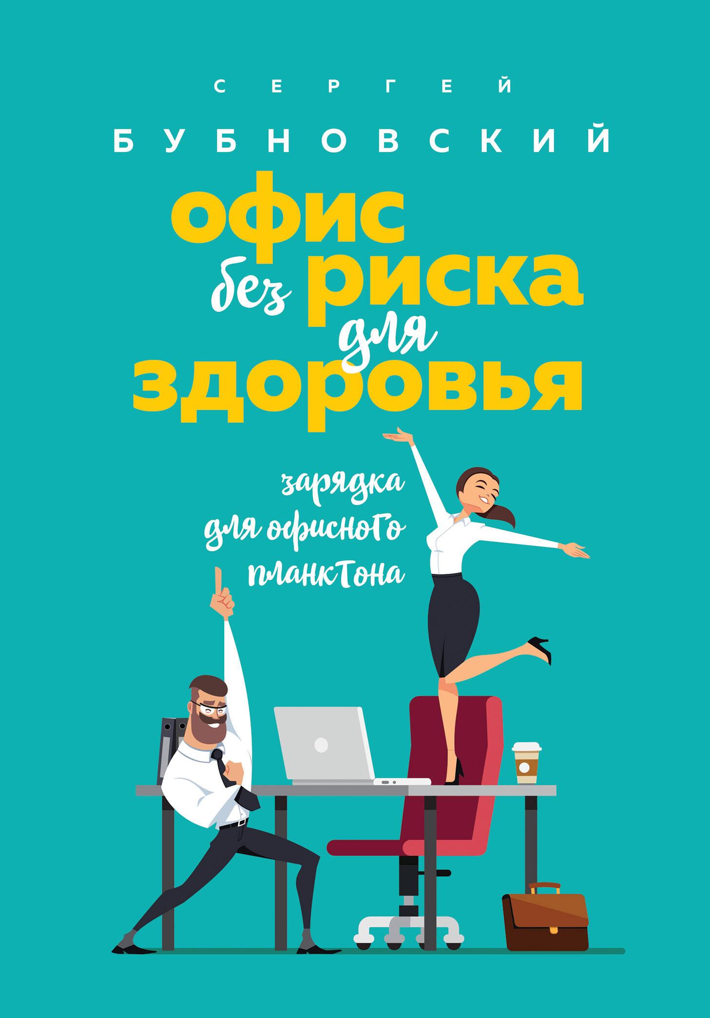 книга Офис без риска для здоровья. Зарядка для офисного планктона