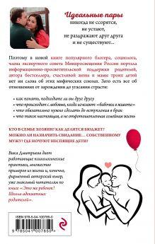 Обложка сзади Это же любовь! Книга, которая помогает семьям Вика Дмитриева