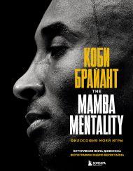 Коби Брайант. The Mamba Mentality. Философия моей игры