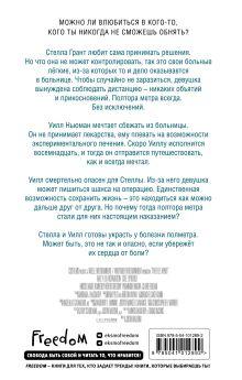 Обложка сзади В метре друг от друга (кинообложка) Рейчел Липпинкотт, Микки Дотри, Тобиас Иаконис