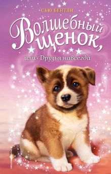 Обложка Волшебный щенок, или Друзья навсегда (выпуск 9) Сью Бентли