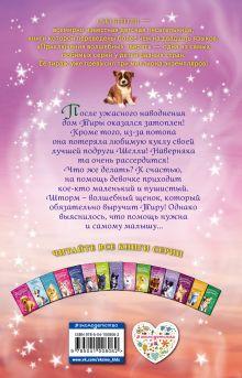 Обложка сзади Волшебный щенок, или Друзья навсегда (выпуск 9) Сью Бентли
