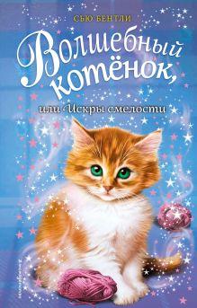 Волшебный котёнок, или Искры смелости (выпуск 11)