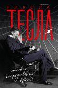 Никола Тесла. Человек, опередивший время