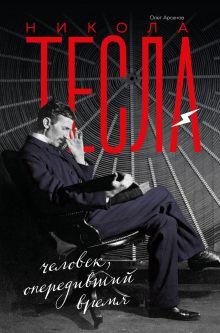 Обложка Никола Тесла. Человек, опередивший время Олег Арсенов
