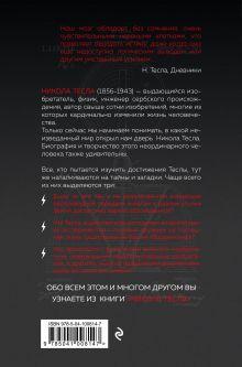 Обложка сзади Никола Тесла. Человек, опередивший время Олег Арсенов