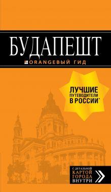 Будапешт: путеводитель + карта. 9-е изд., испр. и доп.