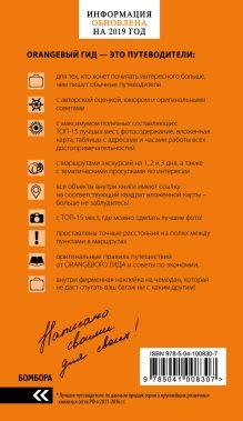 Обложка сзади Будапешт: путеводитель + карта. 9-е изд., испр. и доп. С. Кузьмичева, О. Кузьмичев