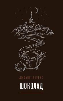 Обложка Шоколад Джоанн Харрис