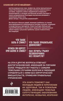 Обложка сзади Грыжа позвоночника - не приговор! 2-е издание Сергей Бубновский