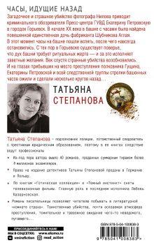 Обложка сзади Часы, идущие назад Татьяна Степанова