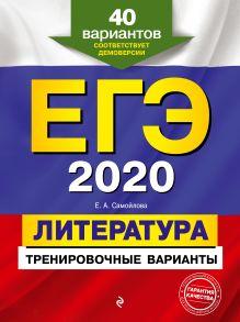 ЕГЭ-2020. Литература. Тренировочные варианты. 40 вариантов