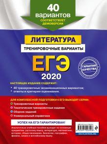 Обложка сзади ЕГЭ-2020. Литература. Тренировочные варианты. 40 вариантов Е. А. Самойлова